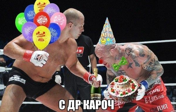 Поздравления борца с днем рождения