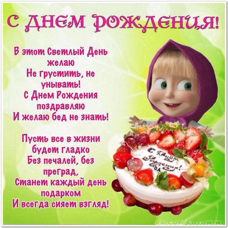 Картинки для детей поздравление с днём рождения женщине