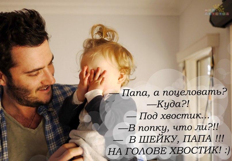 Анекдот: Для отца всегда лучшее в ребенке — от него, а…