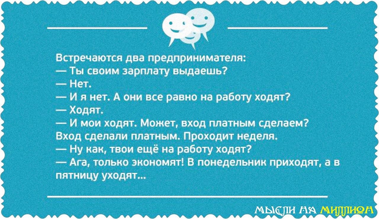 Анекдоты Про Бизнесменов