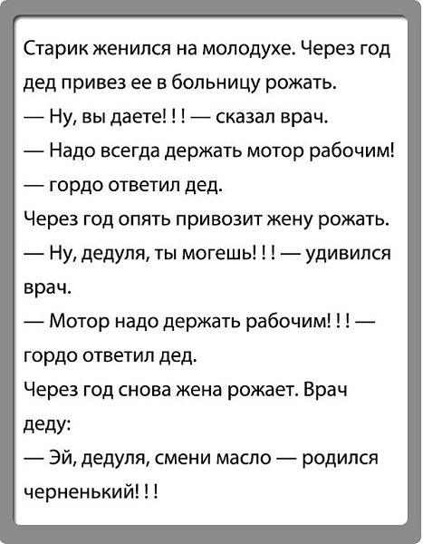 Анекдот Женился