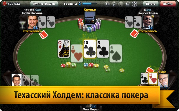 Игра World Poker Club