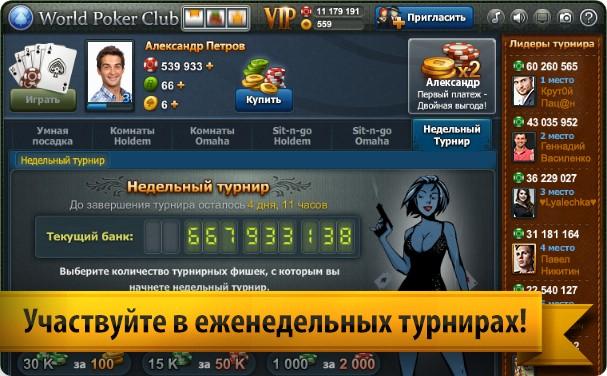 World Poker Club картинки