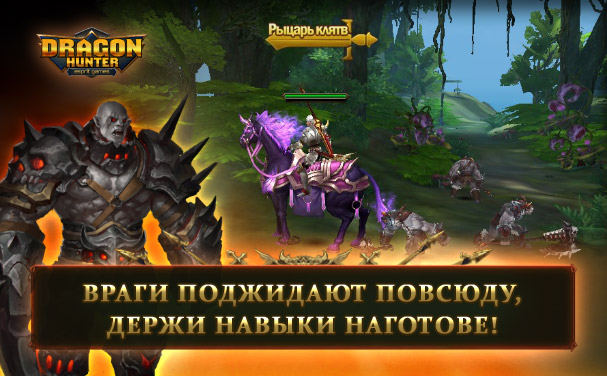 Игра Dragon Hunter