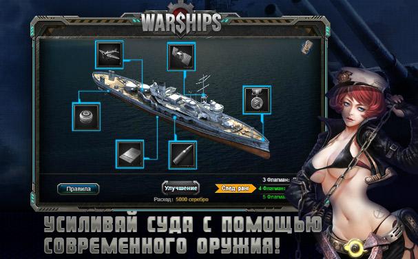 Игра Warships