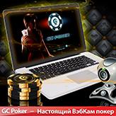 GC Poker: Видео-столы, Холдем покер, Омаха