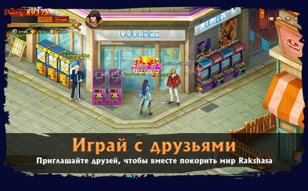 Rakshasa: Улица Демонов фото