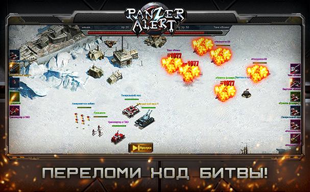 Panzer Alert