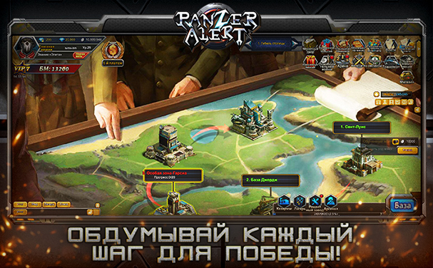 Panzer Alert картинки