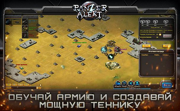 Panzer Alert фото