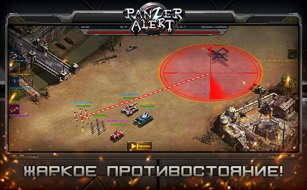 Panzer Alert скриншоты