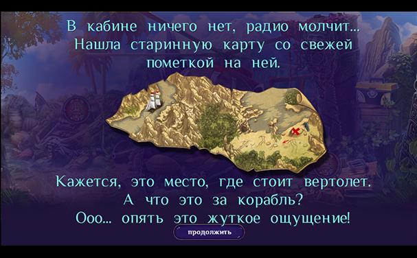 Остров Духов картинки