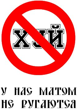 russkaya-gryazno-rugaetsya-matom