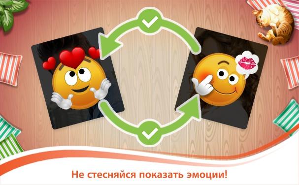 Игра Закрути Любовь!