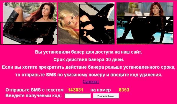 kak-ubirat-porno-banner