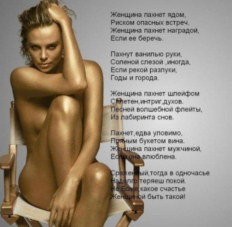 stihi-eroticheskie-o-zhenshinah