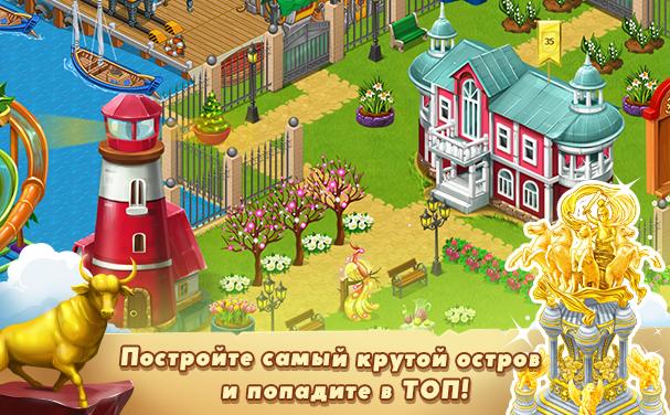 Остров Мечты скриншоты