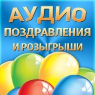День рождения поздравления розыгрыши с