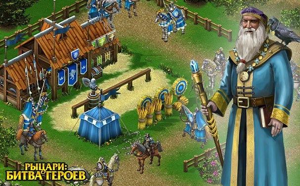 Игра Рыцари: Битва Героев