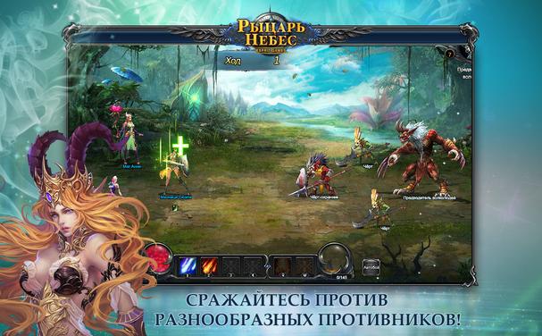 Рыцарь Небес скриншоты