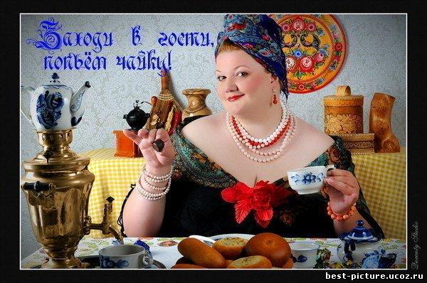 Я согласна на чай