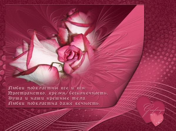 Любовные открытки жене 70