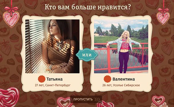 Кафе знакомств (18+)
