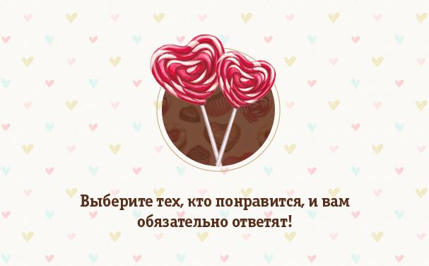 Кафе знакомств (18+) картинки