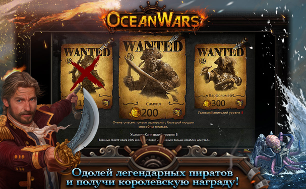 Ocean Wars картинки