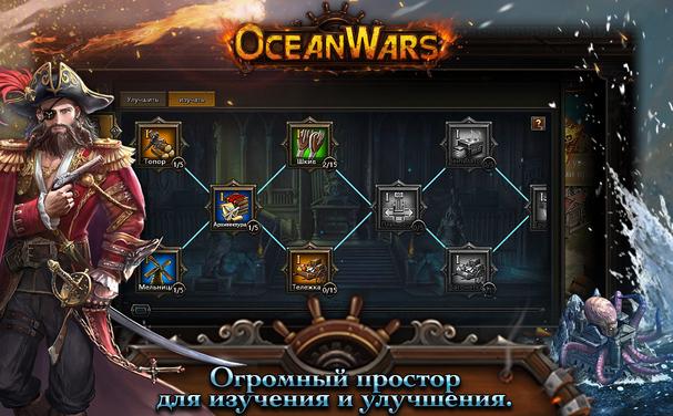Ocean Wars фото