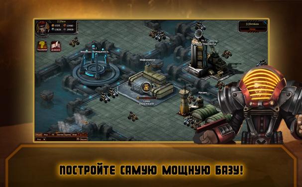 Стальное Братство скриншоты