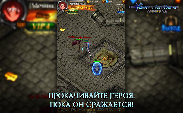 Sword Art Online: Айнкрад картинки