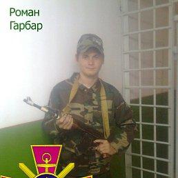 Роман, 25 лет, Березно