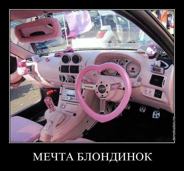 демотиваторы про руль показать