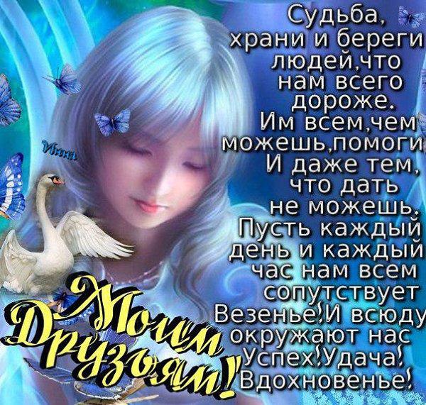 день молитвы за хороших людей стихи с картинкой вас