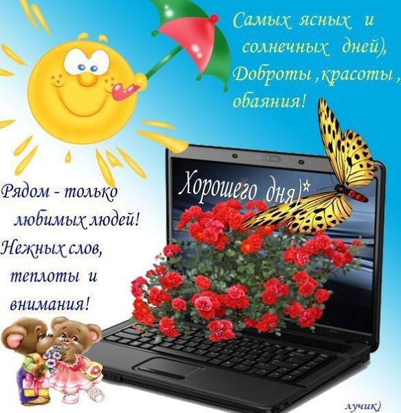 Поздравления для солнечного человека с днем рождения