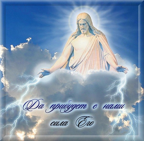 Господь бог картинки с надписями