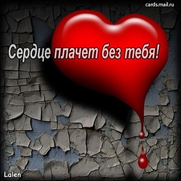 Плачущее сердце картинки