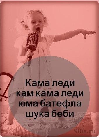 ПЕСНЯ КАМА ЛЕДИ КАМ КАМА ЛЕДИ СКАЧАТЬ БЕСПЛАТНО