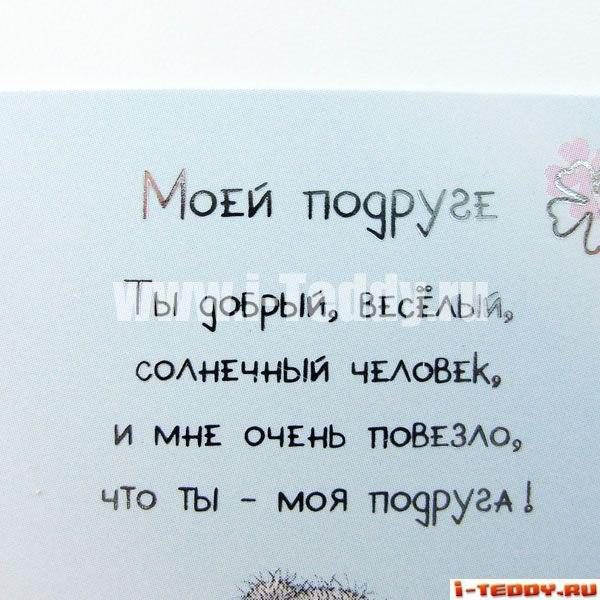 очень красивые стихи для лучшей подруги