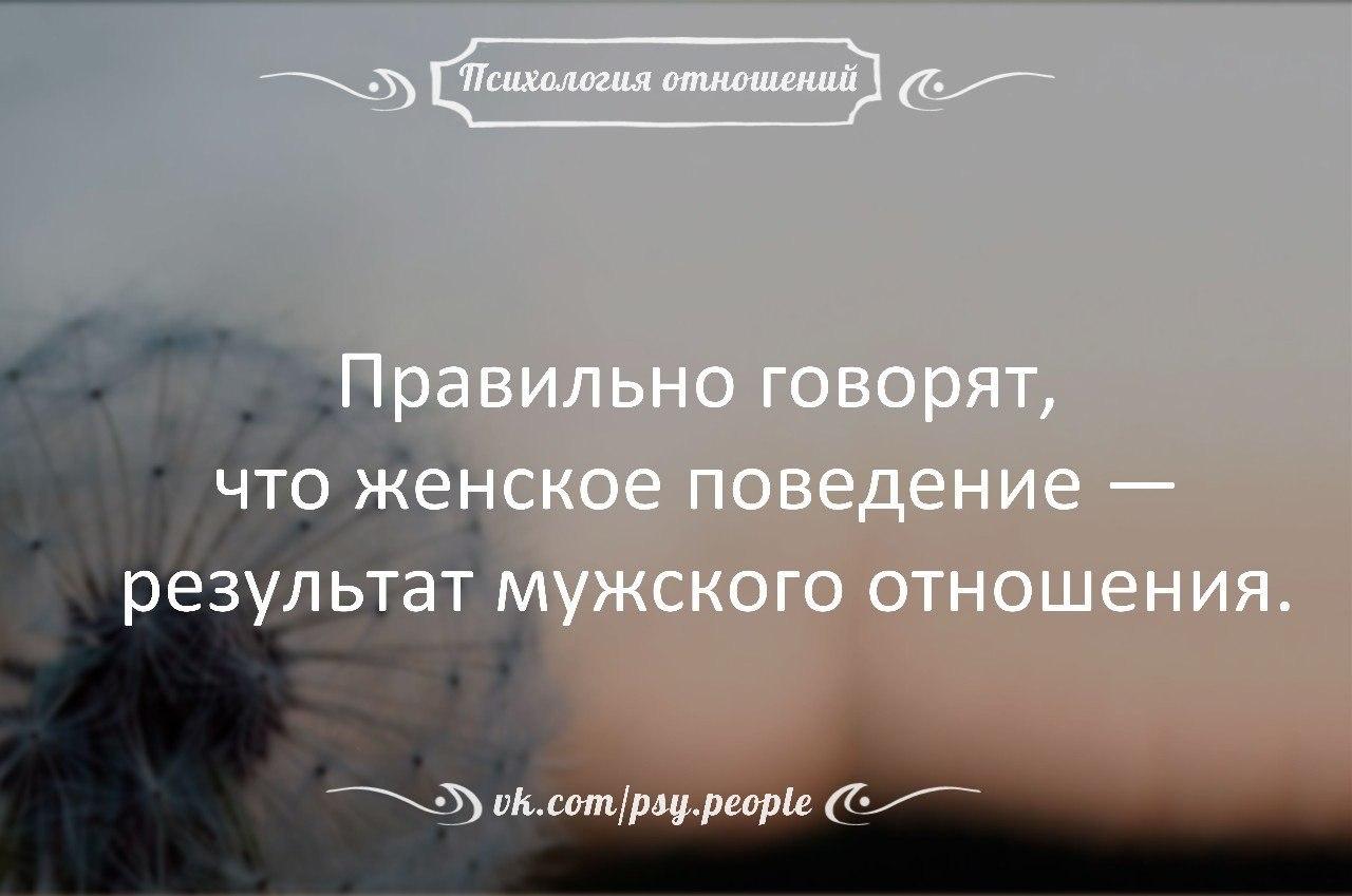 Психология отношений мужчины к женщине в картинках с надписями, днем