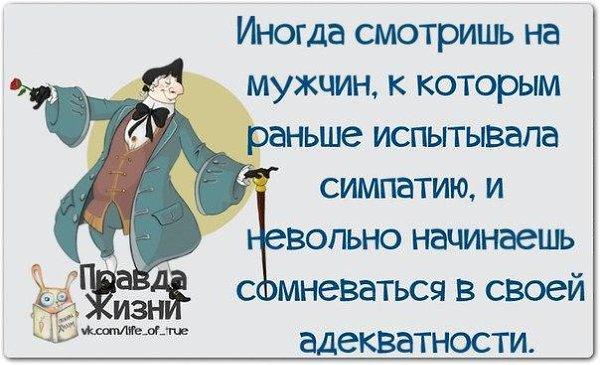 Правда жизни в картинках с надписями о мужчинах