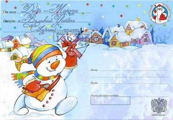 Картинки письмо от деда мороза для детей, коллегам днем россии