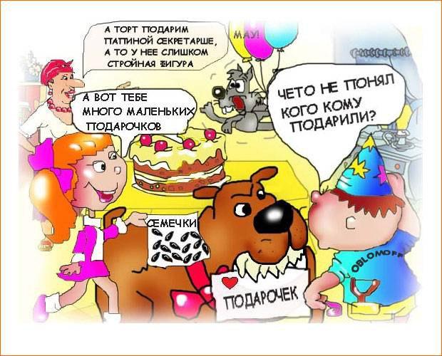 Открытка анекдоты день рождения девушке, веселые картинки