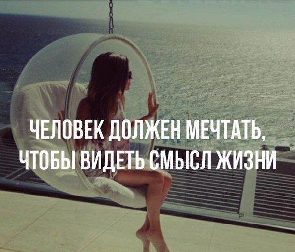 картинки человек должен мечтать чтобы видеть смысл жизни оплате покупки