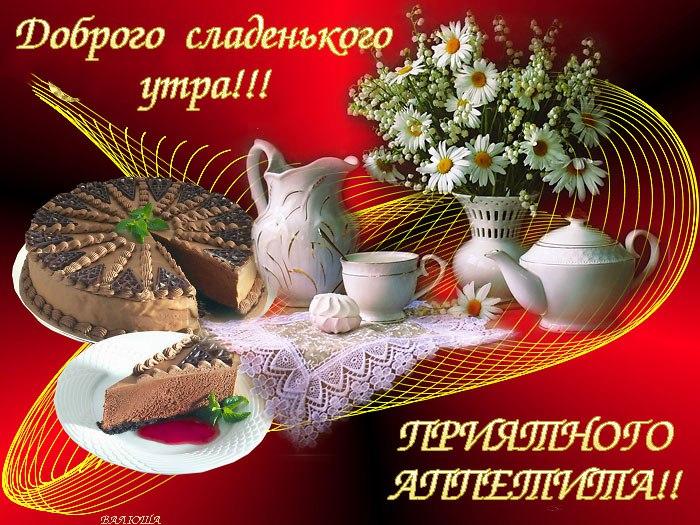 Картинка, открытки удачи тебе во всем доброе утро