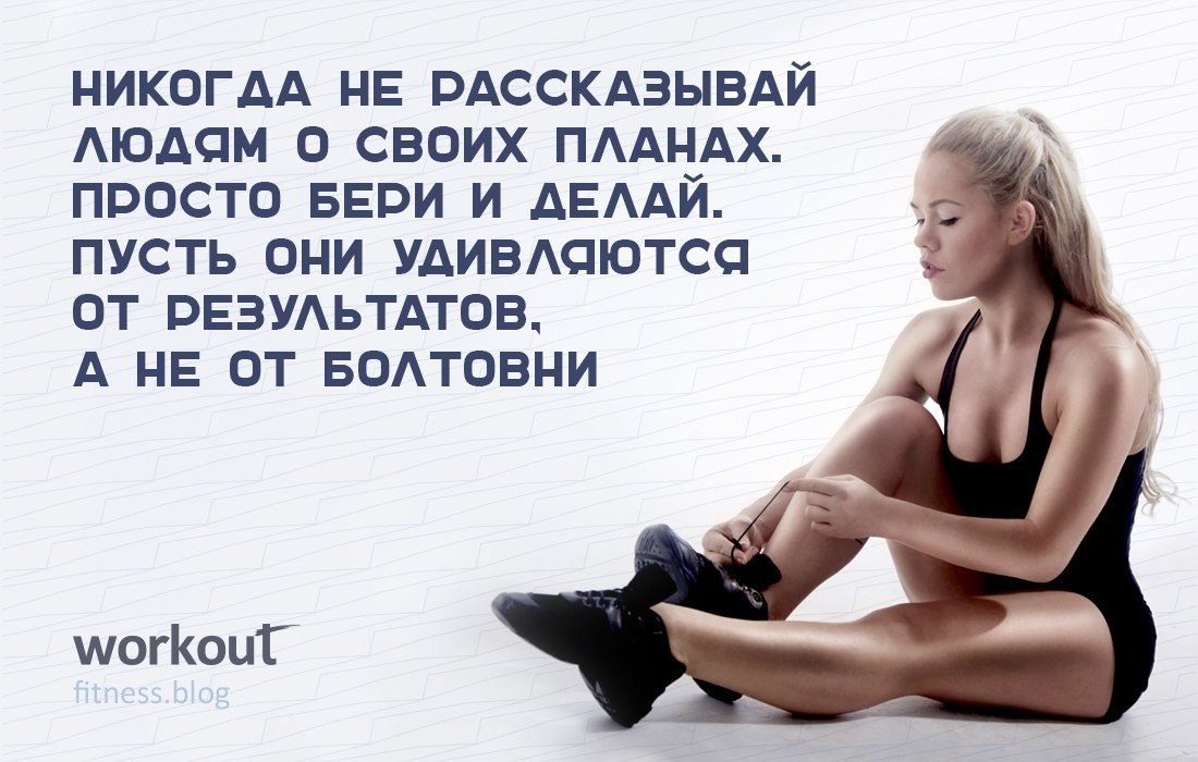 Смс Мотивация Для Похудения.