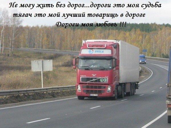 Картинка дальнобойщику в дорогу, фотошопа