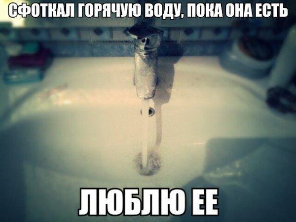 Обычно я большой просто вода холодная картинка