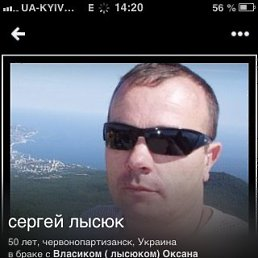сергей, 54 года, Червонопартизанск